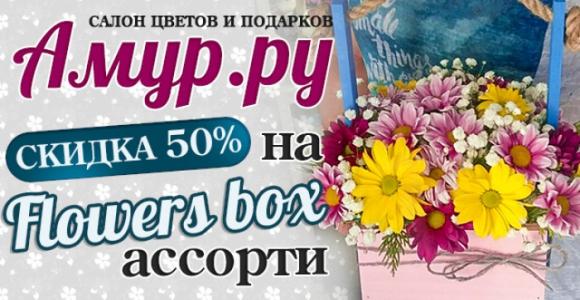Скидка 50% на Flowers box в магазине цветов Амур.ру