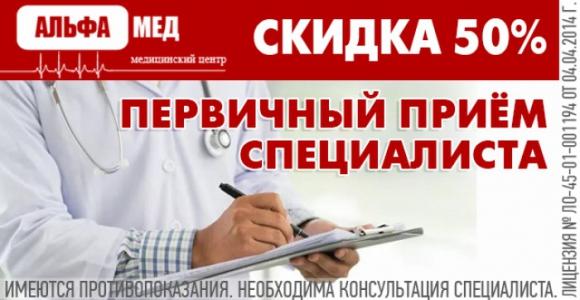 Скидка 50% на первичный прием специалиста в медицинском центре
