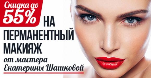 Скидка до 55% на перманентный макияж от Екатерины Шашковой