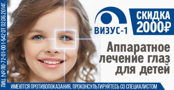 Скидка 2000 рублей на аппаратное лечение для детей в