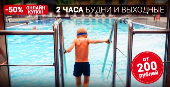 Скидка 50% на купание в открытом бассейне 7иЯ (2 часа, в любой день недели)
