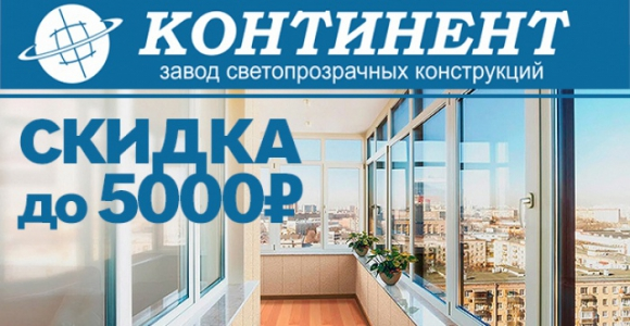 Скидка до 5000 рублей на остекление лоджий/балконов в ЗСК Континент
