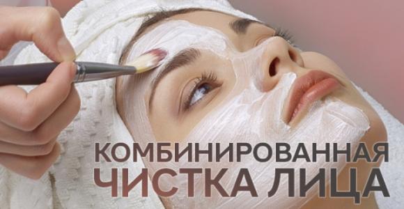 Скидка 50% на комбинированную чистку лица от Анастасии Брусяниной