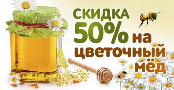 Скидка 50% на 1 литр цветочного меда от выставки