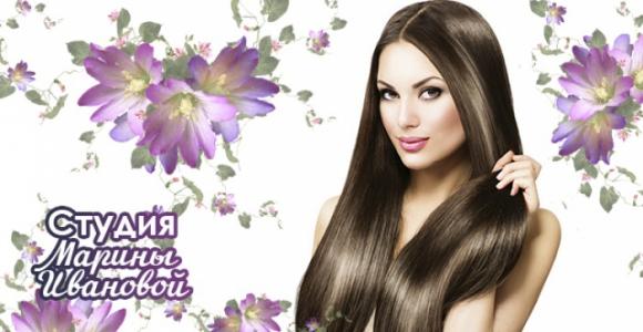 Скидка 50% на итальянское наращивание волос в студии красоты Марины Ивановой