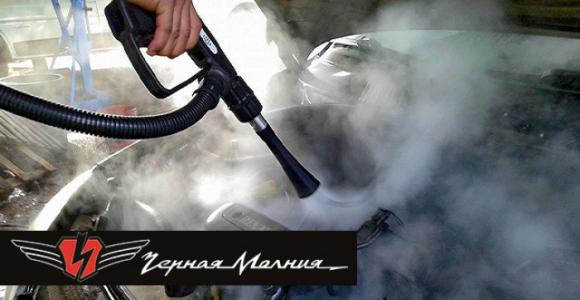 Скидка 50% на паровую мойку двигателя в автомойке