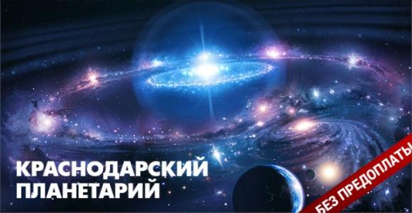 Скидка 49% на посещение Краснодарского планетария