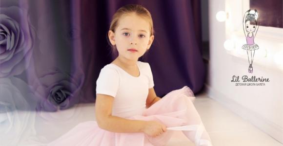 Скидка 50% на первые 8 занятий в школе балета