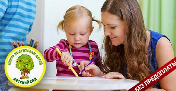Скидка 50% занятия в Центре Подготовки детей