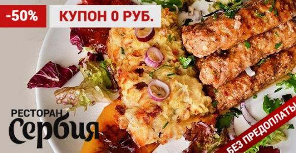 Скидка 50% на сербские специалитеты и десерты  в ресторане
