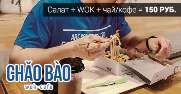 Скидка 50% бизнес-ланч в wok-кафе Chao Bao