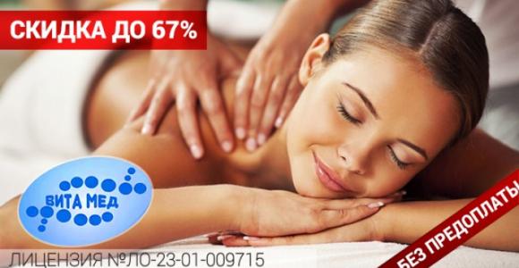 Скидка от 57 до 62% на сеансы массажа в медицинском центре «Вита-Мед»