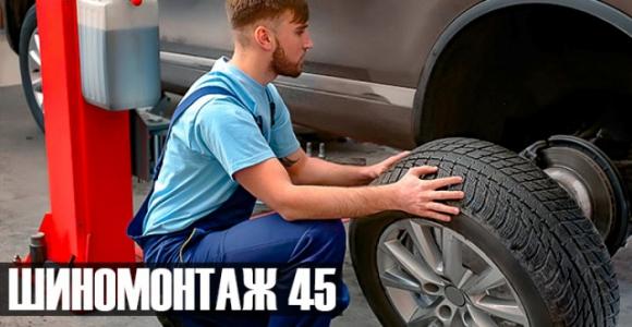 Скидка 50% на переобувку автомобиля в Шиномонтаж45