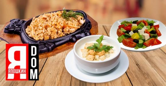 Скидка 50% на бизнес-ланч из трёх блюд на выбор в ресторане