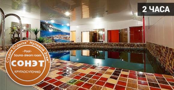 Скидка 50% на 2-х часовое посещение сауны с бассейном в студии отдыха