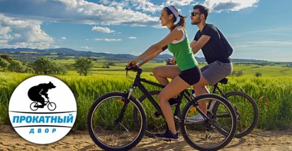 Скидка 50% на прокат велосипеда либо ТО вашего велосипеда от Прокатного двора