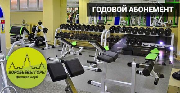 Скидка 6000 рублей на годовой абонемент в ФК Воробьевы горы