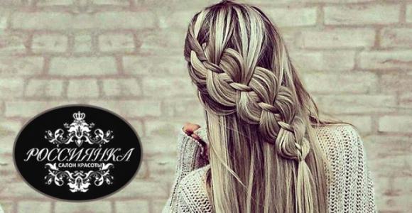 Скидка 50% на плетение кос в салоне красоты Россиянка
