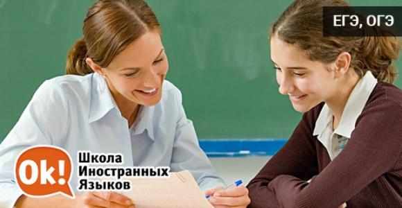 Скидка 50% на индивидуальные занятия в школе