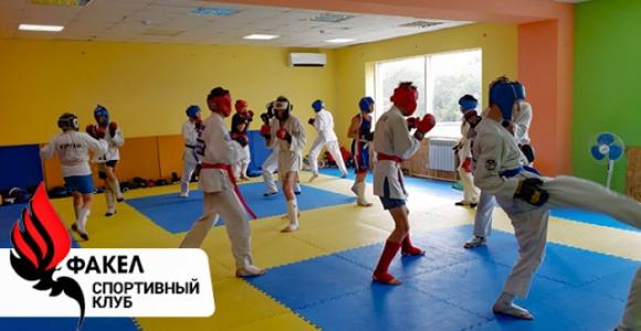 Скидка 50% на секции рукопашного боя и MMA в спортивном клубе Факел