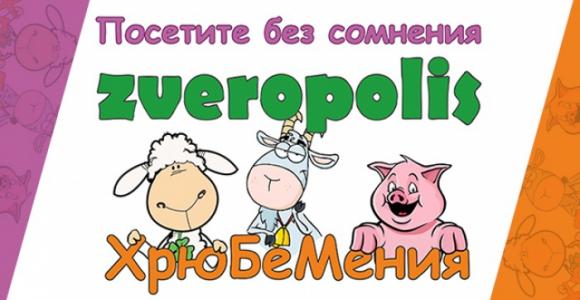 Скидка 50% на посещение контактного зоопарка Zveropolis ХрюБеМения