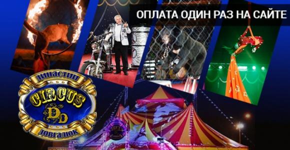 Билет номиналом 600 рублей со скидкой 50% в цирк