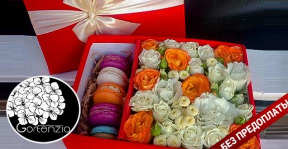 Скидка 50% на подарочную коробочку от флористической студии