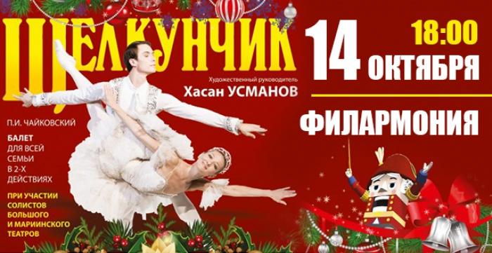 Скидка 50% на билет на балет для всей семьи