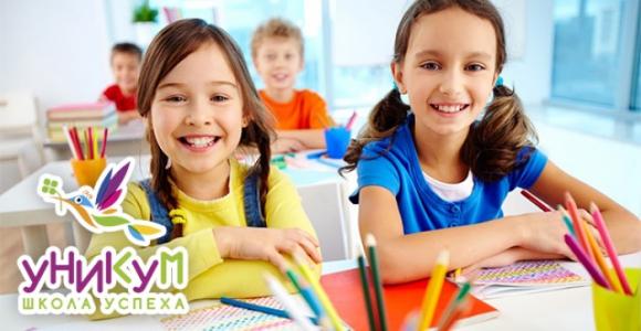 Скидка 50% на первый месяц обучения в школе успеха
