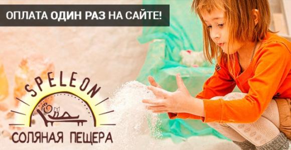 Абонемент со скидкой 50% в соляную пещеру Speleon (10 сеансов)