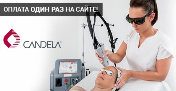 Скидка 50% на лазерную эпиляцию в салоне