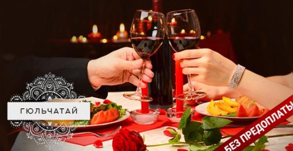Скидка 50% на романтический ужин при свечах для двоих в ресторане
