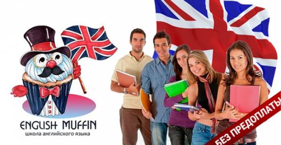 Скидка от 51% на занятия по английскому языку в школе English Muffin