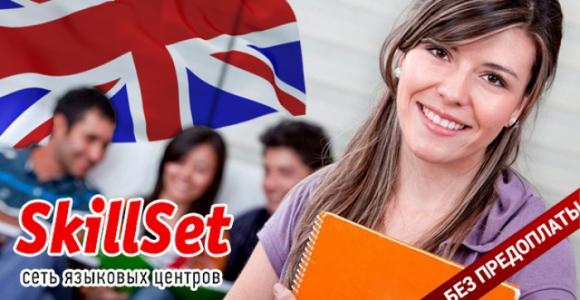 Скидка до 68% на 1, 2 или 3 месяца изучения английского языка в школе SkillSet