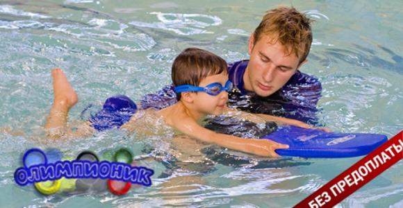 Скидка 50% на 4, 6 или 9 индивидуальных занятий для детей в бассейне
