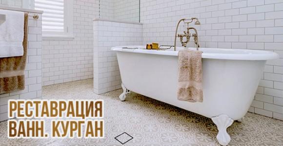 Скидка 500 рублей на реставрацию ванны