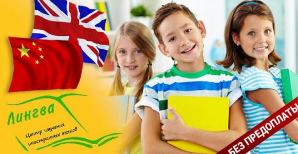 Скидка 50% на изучение английского либо китайского языка в центре ЛИНГВА