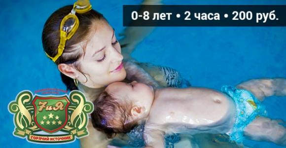 Скидка 50% на двухчасовое посещение крытого детского бассейна