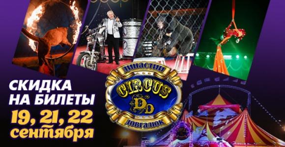Скидка 50% на билеты в цирк