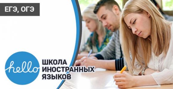 Скидка 50% на подготовку к ЕГЭ и ОГЭ в школе иностранных языков