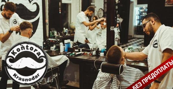 Скидка 50% на коррекцию бороды и усов, мужскую стрижку в барбершопе