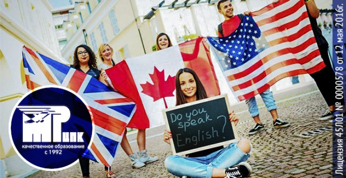 Скидка 50% на первый месяц обучения английскому языку в ЧУДПО МРЦПК