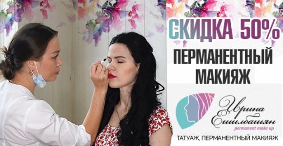 Скидка 50% на перманентный макияж от Ирины Ешилбашян (ул. Ленина 50)