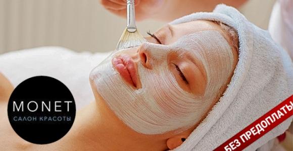 Скидки от 70% на чистку, пилинг, лифтинг и микротоковую терапию в салоне