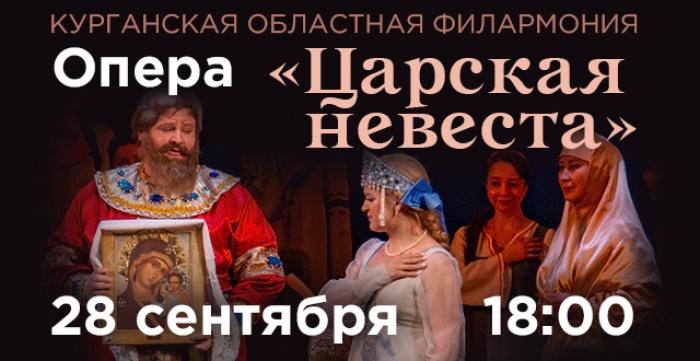 Скидка 50% на билет на оперу