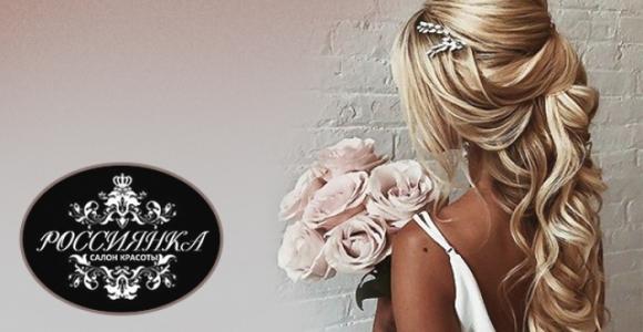 Скидка 50% на причёски в салоне красоты Россиянка