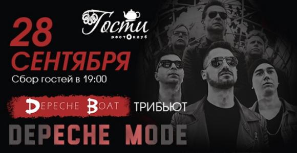 Скидка 50% на концерт Depeche Boat в рестоклубе