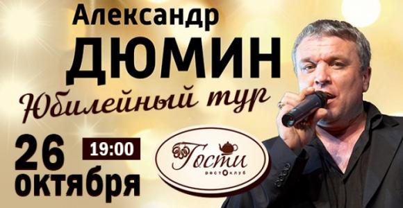 Скидка 50% на юбилейный концерт Александра Дюмина в рестоклубе