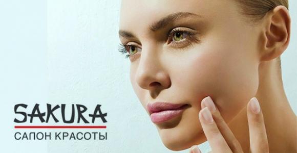 Скидка 50% на химическую чистку лица в салоне красоты Сакура