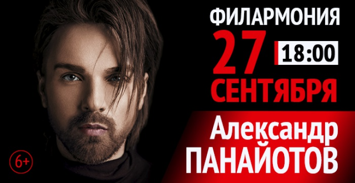 Скидка 50% на концерт А. Панайотова 27.09 В Филармонии (читайте условия!)